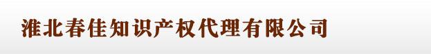 淮北商标注册_代理_申请